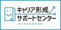 愛知キャリア形成サポートセンター