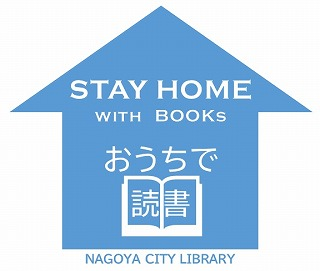 STAY HOME with BOOKsロゴマーク