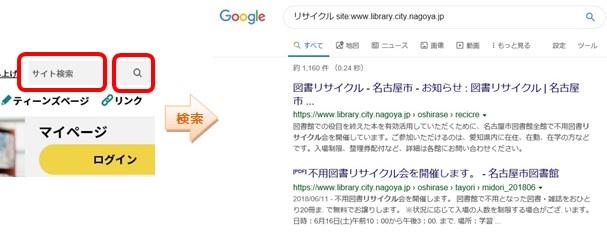 名古屋 市 図書館 ログイン
