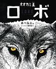 『あべ弘士のシートン動物記 1 オオカミ王ロボ』