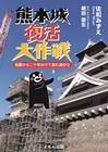 『熊本城復活大作戦』表紙画像