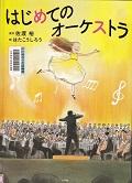 『はじめてのオーケストラ』表紙画像