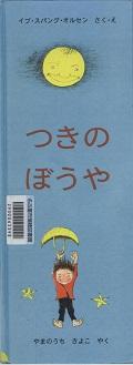 『つきのぼうや』表紙画像