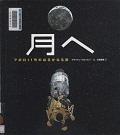 『月ヘ アポロ11号のはるかなる旅』表紙画像