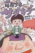 『落語少年サダキチ』表紙画像