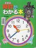 『時計がわかる本』表紙画像