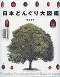 『日本どんぐり大図鑑』表紙画像